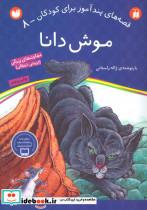 موش دانا (قصه های پندآموز برای کودکان 8)