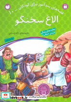 الاغ سخنگو (قصه های پندآموز برای کودکان10)