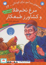 مرغ تخم طلا و کشاورز طمعکار (قصه های پندآموز برای کودکان12)