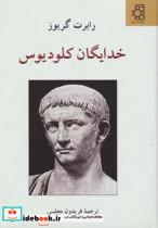 خدایگان کلودیوس