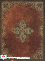 سالنامه 1399 (کد 1033)،(باجعبه مقوایی،ترمو،،مگنتی)