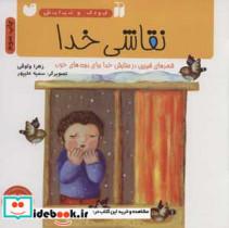 نقاشی خدا (شعرهای شیرین در ستایش خدا برای بچه های خوب)،(کودک و نیایش)