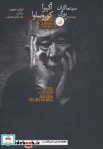 سینماگران بزرگ 2 (آکیرا کوروساوا)،(گلاسه)