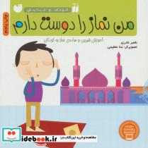 من نماز را دوست دارم (آموزش شیرین و ساده ی نماز به کودکان)،(کودک و نیایش)