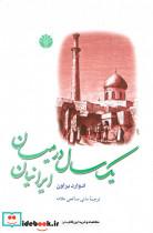 سفرنامه 2 (یک سال در میان ایرانیان)