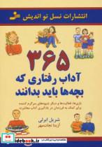 365 آداب رفتاری که بچه ها باید بدانند (بازی ها،فعالیت ها و دیگر شیوه ها...)