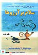 سلام بر آرزوها