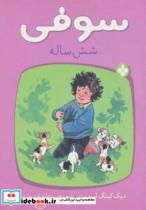 سوفی شش ساله (سوفی 3)