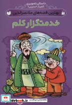 داستان تصویری (بهترین قصه های ملانصرالدین (خدمتگزار کلم))،(گلاسه)