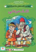 داستان تصویری (بهترین قصه های ملانصرالدین (کلک مرغابی))،(گلاسه)