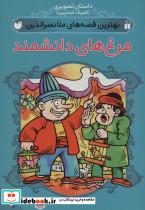 داستان تصویری (بهترین قصه های ملانصرالدین (مرغ های دانشمند))،(گلاسه)
