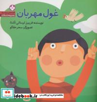 قصه های ریزه میزه،مجموعه داستانک 6 (غول مهربان)