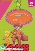 مجموعه قصه های دوست داشتنی دنیا (20جلدی،گلاسه،باقاب)