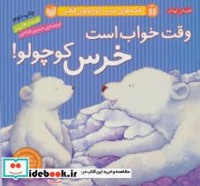 قصه های خرس کوچولوی قطبی (وقت خواب است خرس کوچولو!)،(گلاسه)