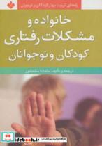 خانواده و مشکلات رفتاری کودکان و نوجوانان (راه های تربیت بهتر کودکان و نوجوانان)