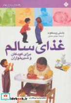 غذای سالم برای کودکان و شیرخواران (راهنمای زندگی بهتر)