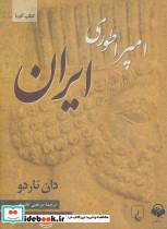 کتاب سخنگو امپراطوری ایران (باقاب)