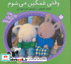 وقتی غمگین می شوم (کتاب های خرگوش کوچولو)،(گلاسه)
