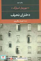 دختران نحیف (ادبیات مدرن جهان،چشم و چراغ16)