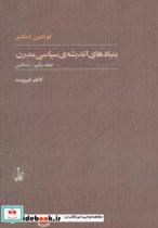 بنیادهای اندیشه ی سیاسی مدرن (2جلدی)