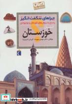 چراهای شگفت انگیز (ایران شناسی استان خوزستان)