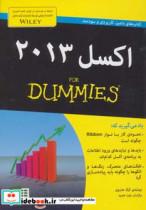 کتاب های دامیز (اکسل 2013)