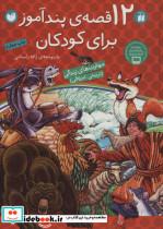 12 قصه ی پندآموز برای کودکان (گلاسه)