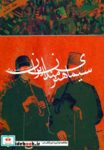 سیمای هنرمندان ایران 6