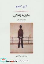 ادبیات جهان10 (عشق به زندگی)،(مجموعه داستان)