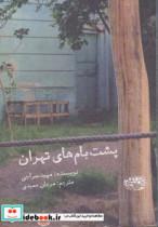 پشت بام های تهران