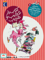ماجرای خانم شارلوت 2 (کتاب دار عجیب و غریب)