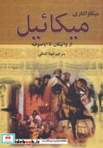 میکائیل (از واتیکان تا ایاصوفیه)،(2جلدی)