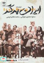 فیلمنامه ایران برگر