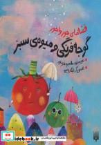 قصه های جورواجور (گوجه فرنگی و میوه ی سبز)،(گلاسه)