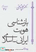 بازشناسی هویت ایرانی اسلامی (مجموعه آثار27)