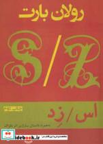 اس/زد (به همراه داستان سارازین اثر بالزاک)