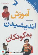 آموزش اندیشیدن به کودکان (مهارت های زندگی 3)