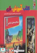 کیف کتاب،آموزش،بازی (بچه گربه های نازنازی:شامل کتاب شعر،12 اسباب بازی و یک نقشه ی بازی)،(گلاسه)