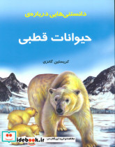 دانستنیهایی درباره حیوانات قطبی (گلاسه)