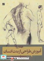 آموزش طراحی از بدن انسان