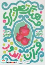 فرهنگ تصویری قرآن (الف و ب)