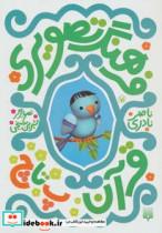 فرهنگ تصویری قرآن (پ تا چ)