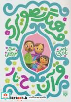 فرهنگ تصویری قرآن (ح تا ر)