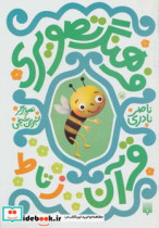 فرهنگ تصویری قرآن (ز تا ط)