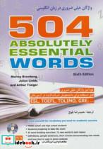 504 واژگان خیلی ضروری در زبان انگلیسی،همراه با سی دی