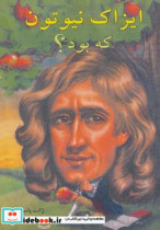 ایزاک نیوتون که بود؟