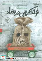فرانکشتاین در بغداد (کتاب دیگران12)