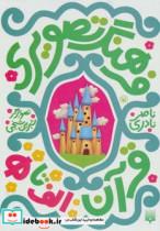 مجموعه فرهنگ تصویری قرآن (6جلدی)