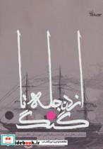 از دجله تا گنگ (یادداشت های سفر علامه سید هبة الدین شهرستانی به هندوستان)
