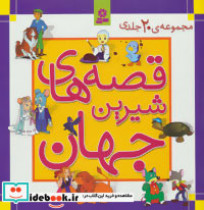 مجموعه قصه های شیرین جهان (جلدهای 31تا50)،(گلاسه،باقاب)